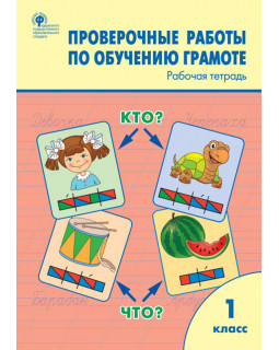 Проверочные работы по обучению грамоте. 1 класс: рабочая тетрадь