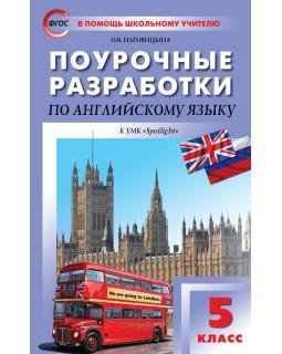 Поурочные разработки 5 класс Английский язык к УМК Ваулиной (Английский в фокусе)
