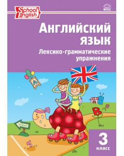 Английский язык. 3 класс. Лексико-грамматические упражнения
