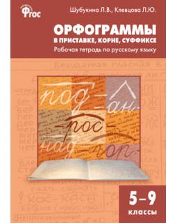 Орфограммы в приставке, корне, суффиксе: рабочая тетрадь по русскому языку. 5–9 классы