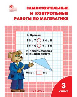 Самостоятельные и контрольные работы по математике. 3 класс. К УМК М.И. Моро