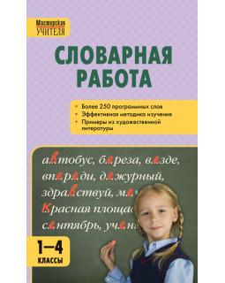 Словарная работа 1-4 классы