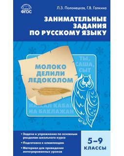 Занимательные задания по русскому языку. 5–9 классы