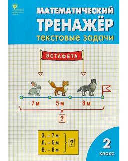 Математический тренажер: Текстовые задачи. 2 класс