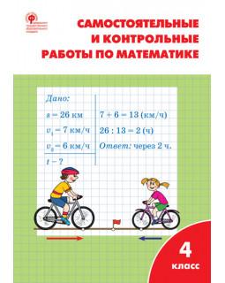 Самостоятельные и контрольные работы по математике. 4 класс. К УМК М.И. Моро