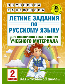 Летние задания по русскому языку для повторения и закрепления учебного материала. 2 класс