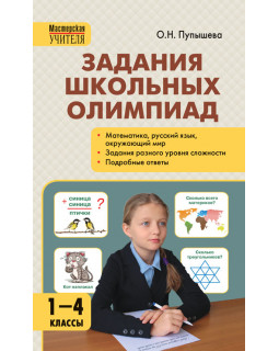 Задания школьных олимпиад. 1–4 классы