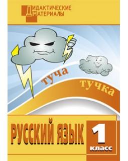Русский язык 1 класс. Разноуровневые задания