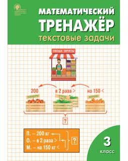 Математический тренажер: Текстовые задачи. 3 класс