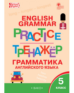 English grammar practice. Грамматика английского языка. 5 класс. Тренажёр