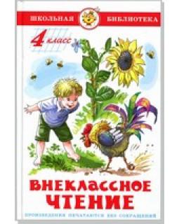 Внеклассное чтение для 4 класса
