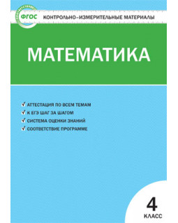Математика. 4 класс. КИМы. ФГОС