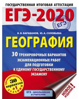 ЕГЭ-2020. География. 30 тренировочных вариантов экзаменационных работ для подготовки к ЕГЭ