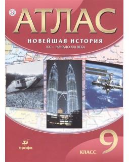 Атлас. Новейшая история. ХХ - начало ХХI века. 9 класс
