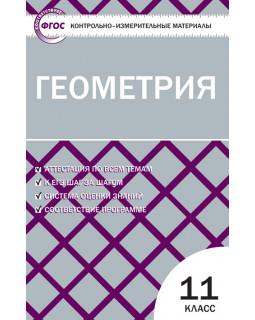 Геометрия 11 класс. КИМы. ФГОС