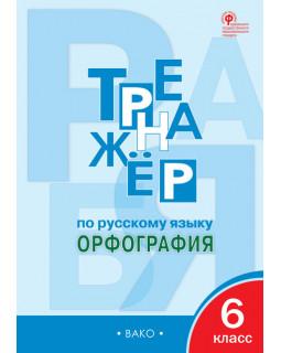 Тренажёр по русскому языку. 6 класс. Орфография
