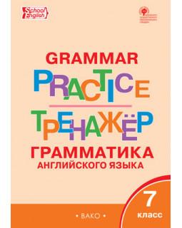 Grammar practice. Грамматика английского языка. 7 класс. Тренажёр