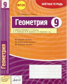 Геометрия. 9 класс: зачетная тетрадь