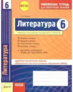 Комплексная тетрадь для контроля знаний. Литература. 6 класс