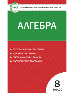 Алгебра. 8 класс. КИМы. ФГОС