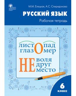 Русский язык: рабочая тетрадь. 6 класс