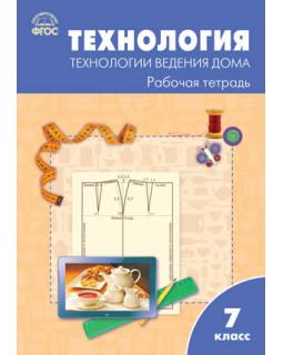 Технология. Технологии ведения дома: рабочая тетрадь. 7 класс