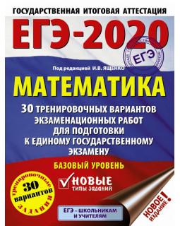 ЕГЭ-2020. Математика. 30 тренировочных вариантов экзаменационных работ для подготовки к ЕГЭ. Базовый уровень