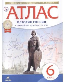 Атлас. История России с древнейших времен до XVI века. 6 класс