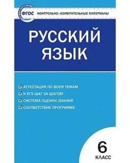 Русский язык. 6 класс. КИМы. ФГОС