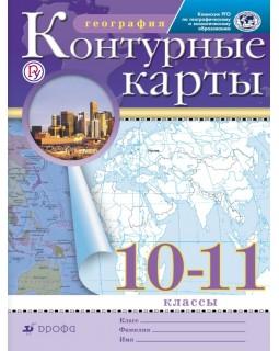 Контурные карты. География. 10-11 классы. Традиционный комплект. РГО