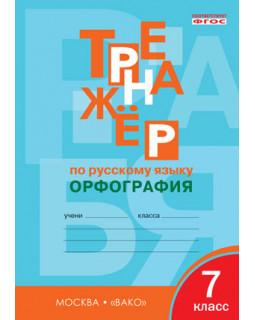 Тренажер по русскому языку. 7 класс. Орфография