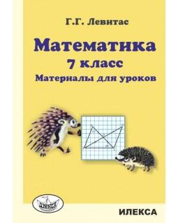 Математика. 7 класс. Материалы для уроков