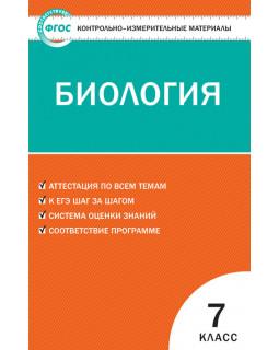 Биология 7 класс. КИМы. ФГОС