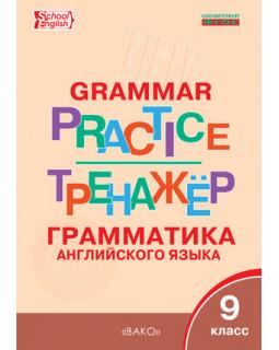 Grammar practice. Грамматика английского языка. 9 класс. Тренажер