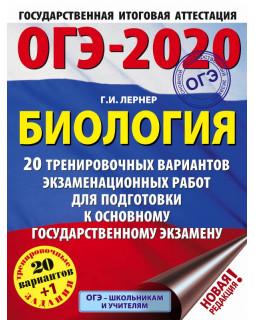 ОГЭ-2020. Биология. 20 тренировочных вариантов экзаменационных работ для подготовки к ОГЭ