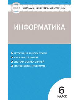 Информатика 6 класс. КИМы. ФГОС