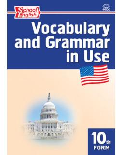 Английский язык: сборник лексико-грамматических упражнений. 10 класс