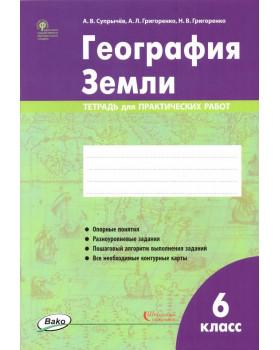 География Земли. 6 класс: тетрадь для практических работ