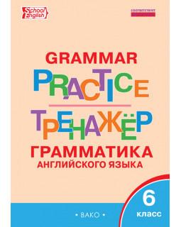 Grammar practice. Грамматика английского языка. 6 класс. Тренажёр