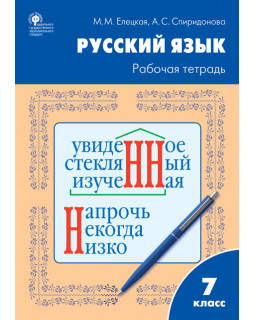 Русский язык: рабочая тетрадь. 7 класс