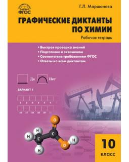 Графические диктанты по химии: рабочая тетрадь. 10 класс