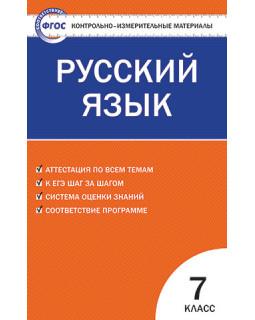 Русский язык. 7 класс. КИМы. ФГОС