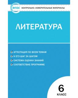 Литература 6 класс. КИМы. ФГОС