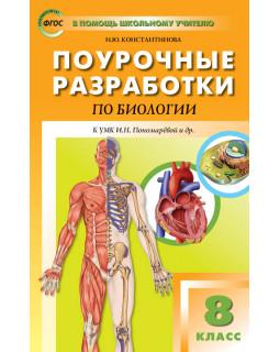 ПШУ 8 кл. Биология к УМК Драгомилова (Концентрическая система)