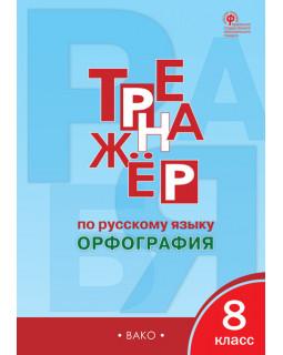 Тренажёр по русскому языку. 8 класс. Орфография