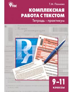 Комплексная работа с текстом. 9-11 классы. Тетрадь-практикум