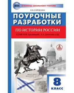 Поурочные разработки 8 класс История России к УМК Арсентьева, Данилова