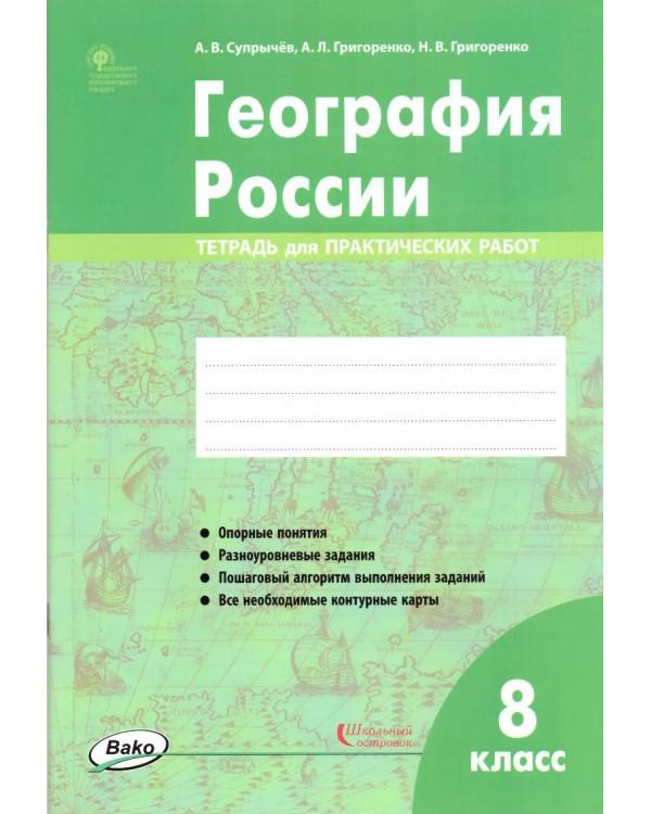 География России. 8 класс: тетрадь для практических работ