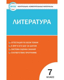 Литература 7 класс. КИМы. ФГОС
