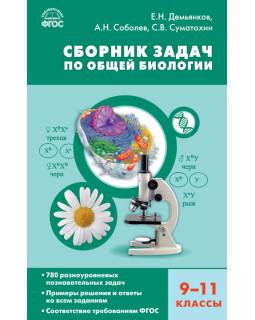 Сборник задач по общей биологии. 9–11 классы
